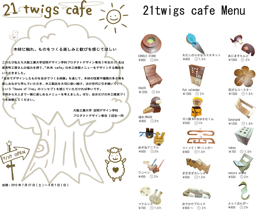 21 twigs cafe