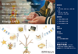 1807_6 twigs CAFE