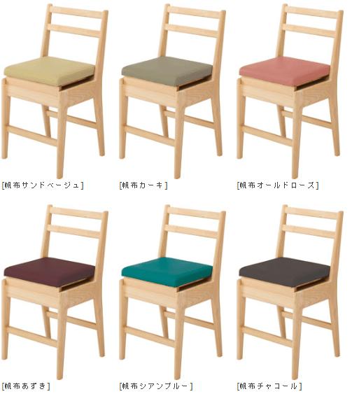 座面の色3