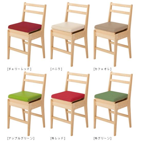 座面の色1