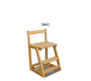 楠材学習椅子