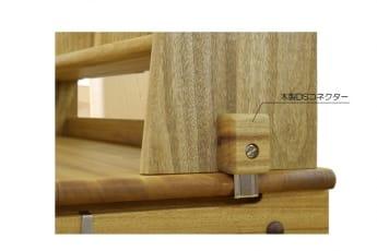 木製コネクター