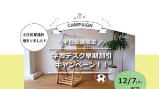 DESK campaign