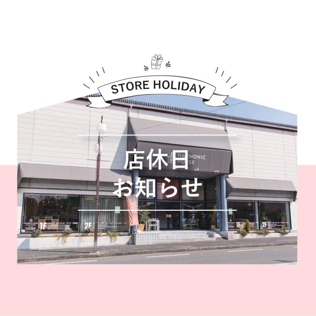 店休日のお知らせ