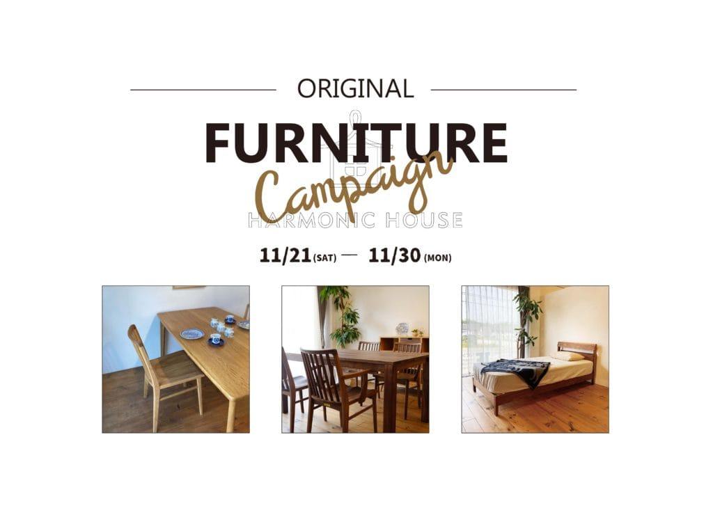 オリジナル家具キャンペーン