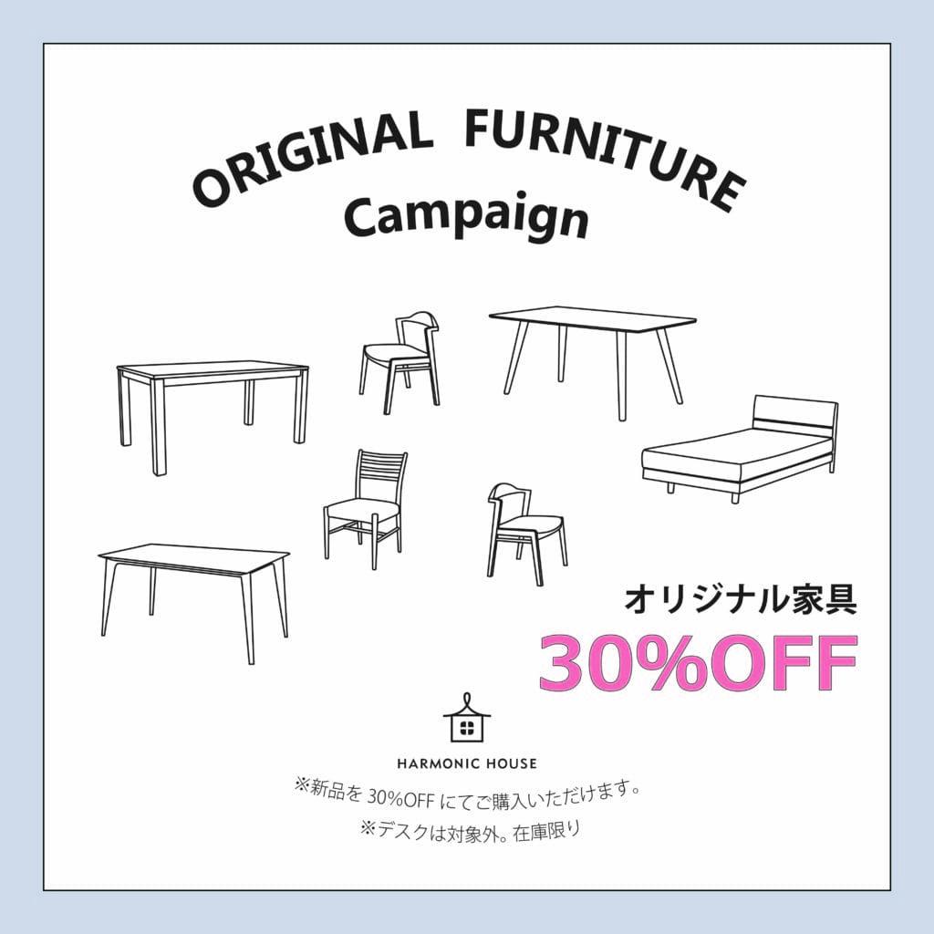 オリジナル家具30%OFF